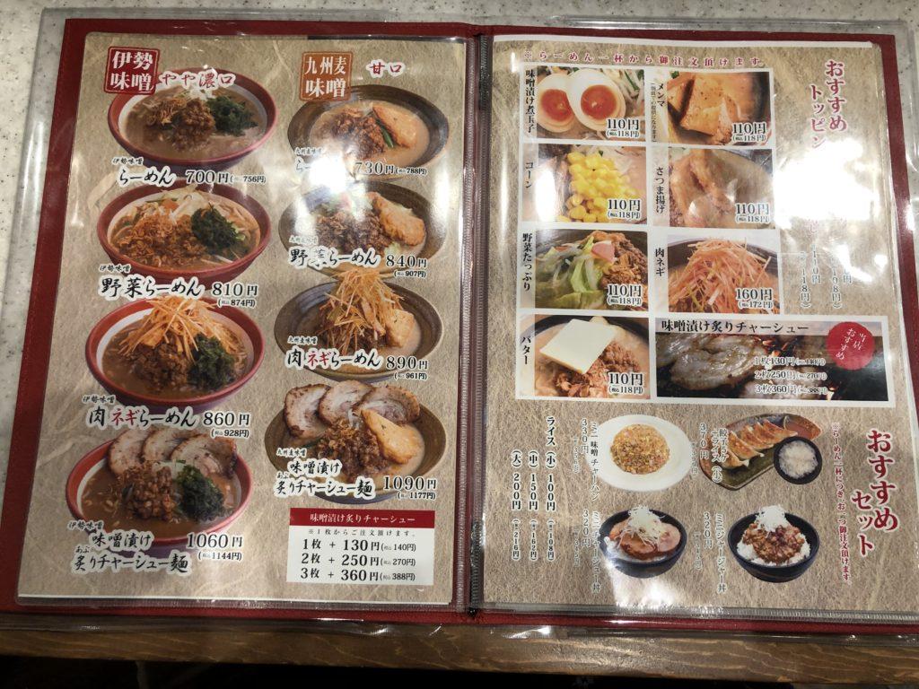 田所商店メニュー1